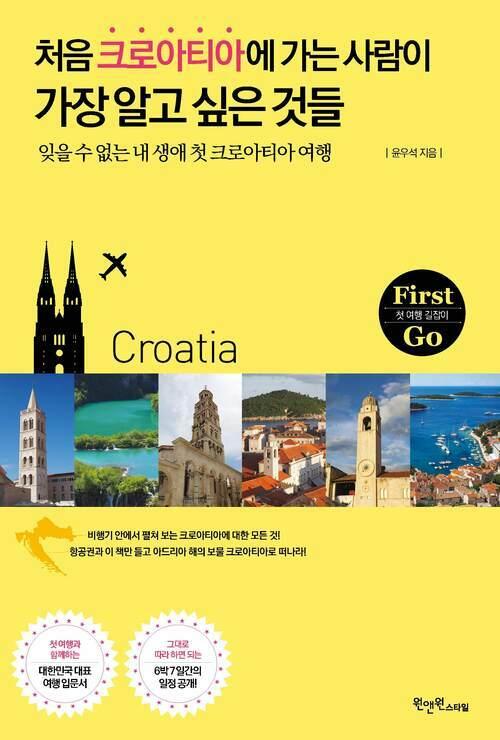 처음 크로아티아에 가는 사람이 가장 알고 싶은 것들