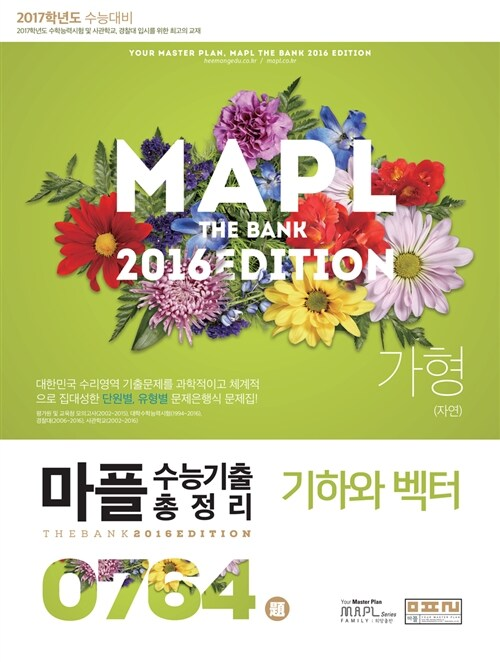 MAPL 마플 수능기출총정리 기하와 벡터 가형(자연) (2016년)