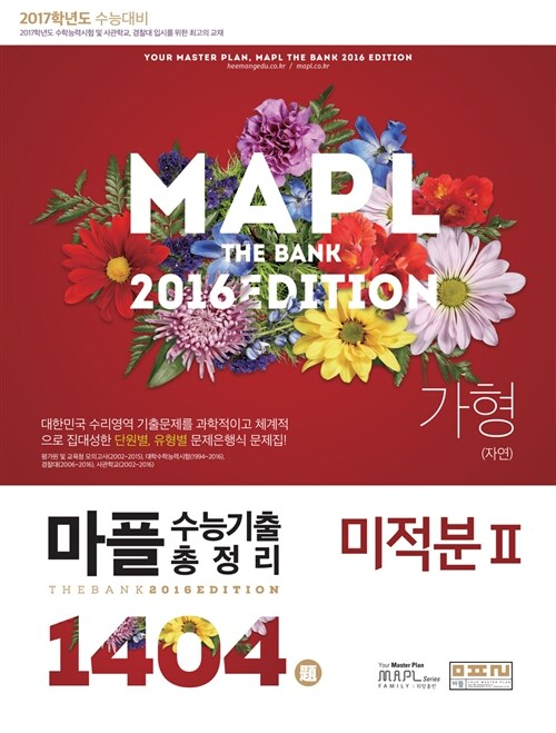 MAPL 마플 수능기출총정리 미적분 2 가형(자연) (2016년)