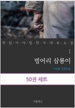 [세트] 꼭 읽어야 할 한국 대표 소설 1-50 (전50권)