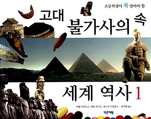 초등학생이 꼭 알아야 할 고대 불가사의 속 세계 역사 1