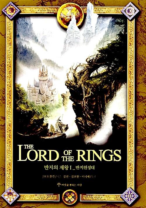 반지의 제왕 1 (양장)