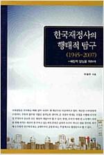 [중고] 한국재정사의 행태적 탐구