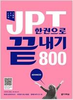 JPT 한권으로 끝내기 800 (교재 + 해설집 + MP3 CD 1장)