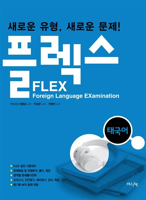 FLEX 태국어