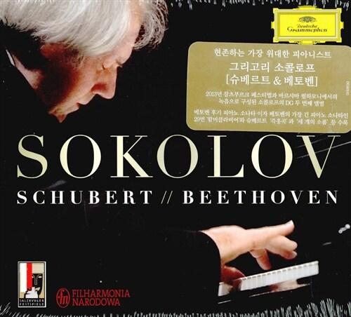슈베르트 : 즉흥곡 D.899, 세 개의 소품 D.946 / 베토벤 : 소나타 29번 함머클라비어 [2CD]