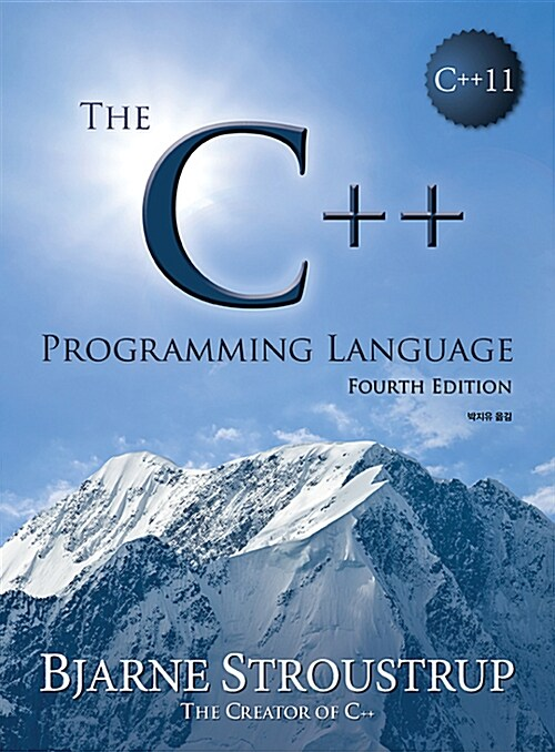 The C++ Programming Language (Fourth Edition)