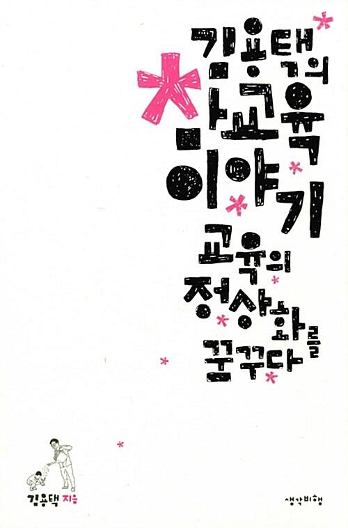 김용택의 참교육 이야기 : 교육의 정상화를 꿈꾸다