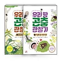 [세트] 우리 땅 곤충 관찰기 1~2 세트 - 전2권