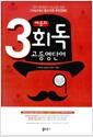[중고] 에몽의 3회독 고등 영단어 (2016년)