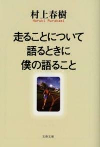 走ることについて語るときに僕の語ること (Paperback)