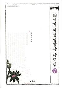 18세기 여성생활사 자료집 7