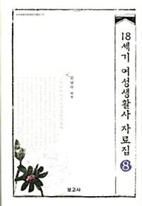 18세기 여성생활사 자료집 8