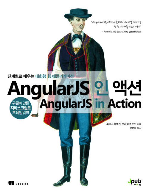 AngularJS 인 액션