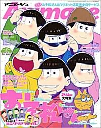 Animage(アニメ-ジュ) 2016年 02 月號 [雜誌]