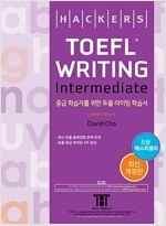 해커스 토플 라이팅 인터미디엇 (Hackers TOEFL Writing Intermediate) (3rd iBT Edition)