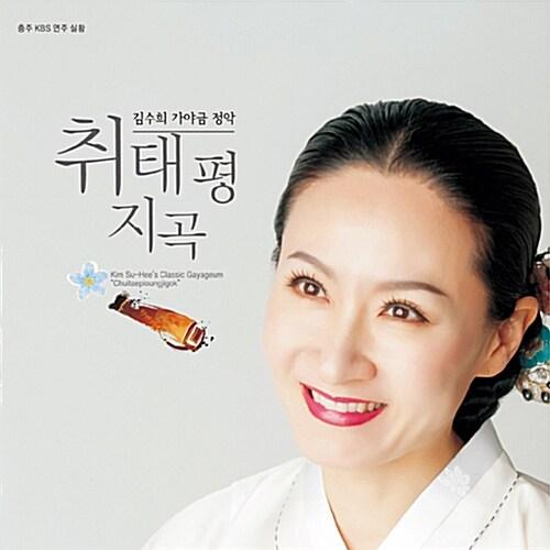 김수희 - 취태평지곡