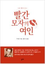 빨간 모자의 여인 : 아쿠타가와 류노스케의 비작으로 불리는 걸작 수기