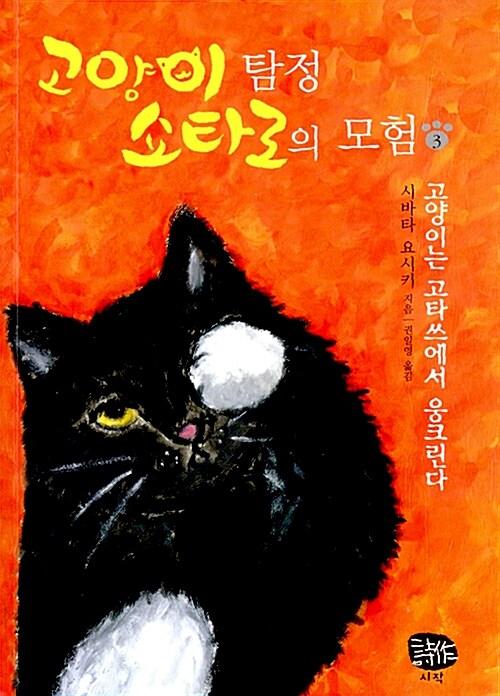 고양이 탐정 쇼타로의 모험 3