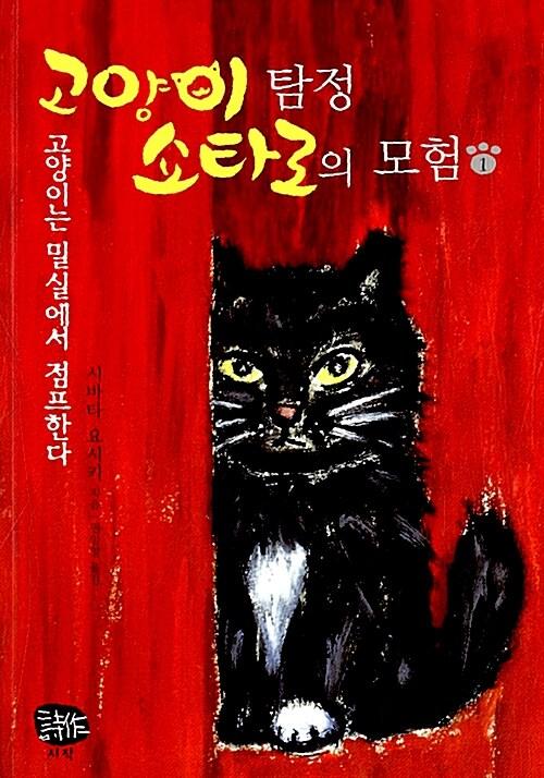 고양이 탐정 쇼타로의 모험 1