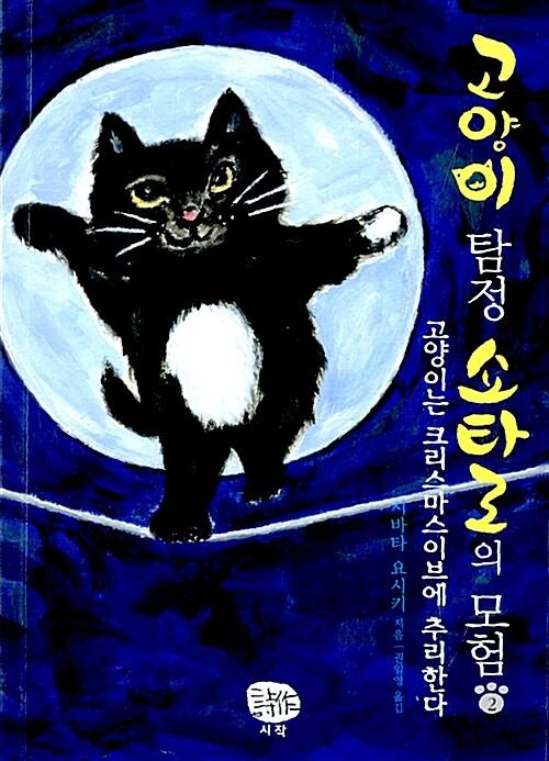 고양이 탐정 쇼타로의 모험 2