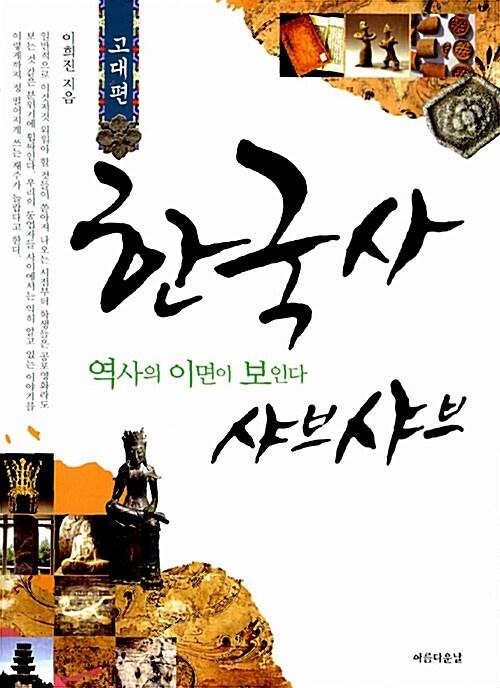 한국사 샤브샤브 : 고대편