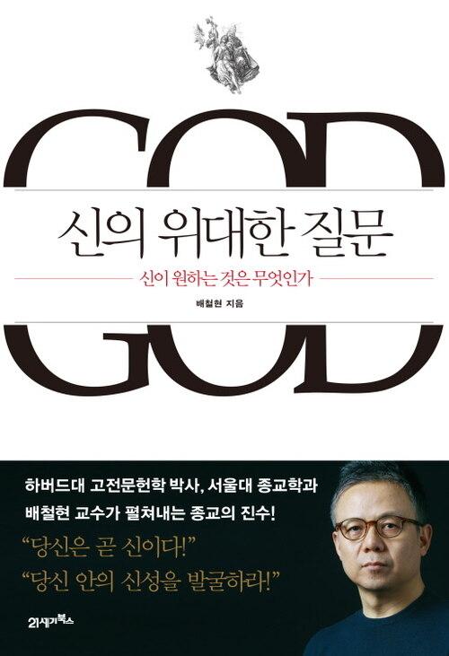신의 위대한 질문