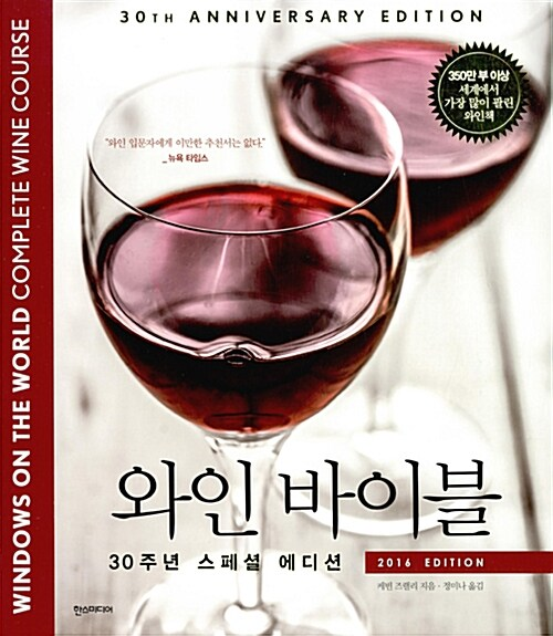 와인 바이블 : 2016 EDITION