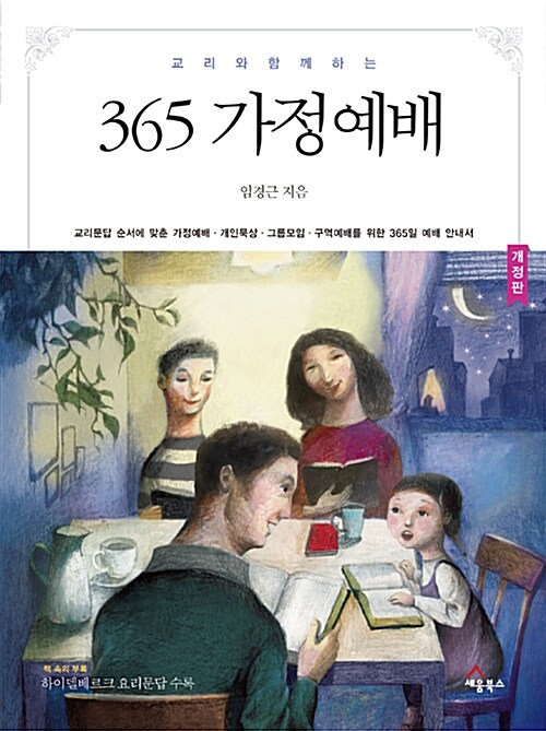 교리와 함께 하는 365 가정예배