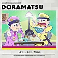 [중고] おそ松さん ドラ松CD 5卷 (CD)