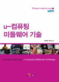 u-컴퓨팅 미들웨어 기술