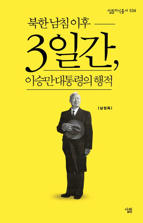 북한 남침 이후 3일간, 이승만 대통령의 행적 - 살림지식총서 534