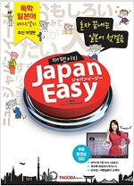 Japan Easy 재팬이지