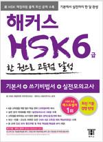 해커스 중국어 HSK 6급 한 권으로 고득점 달성