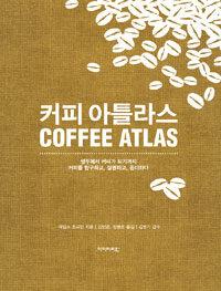 커피 아틀라스 : 생두에서 커피가 되기까지 커피를 탐구하고, 설명하고, 음미하다