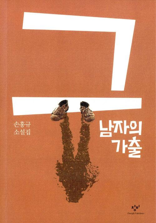 그 남자의 가출 : 손홍규 소설집
