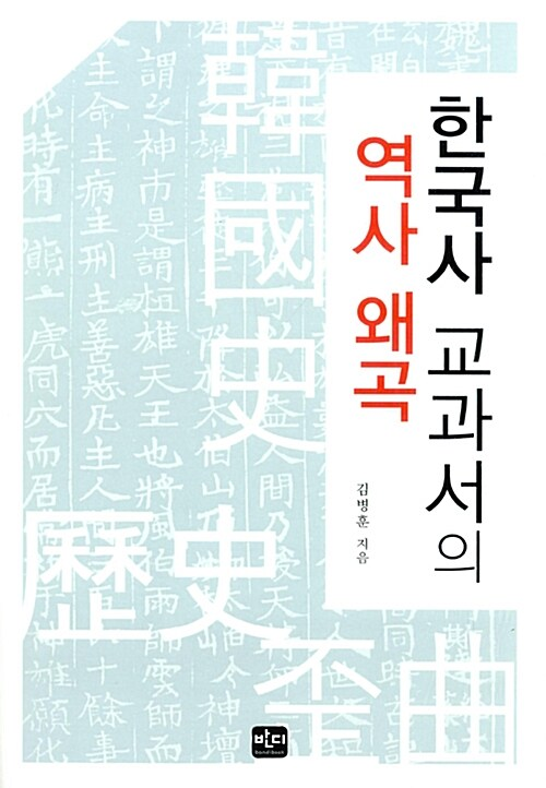 한국사 교과서의 역사 왜곡