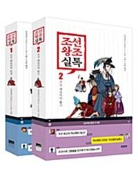 [세트] 조선왕조실톡 1~2 세트 - 전2권