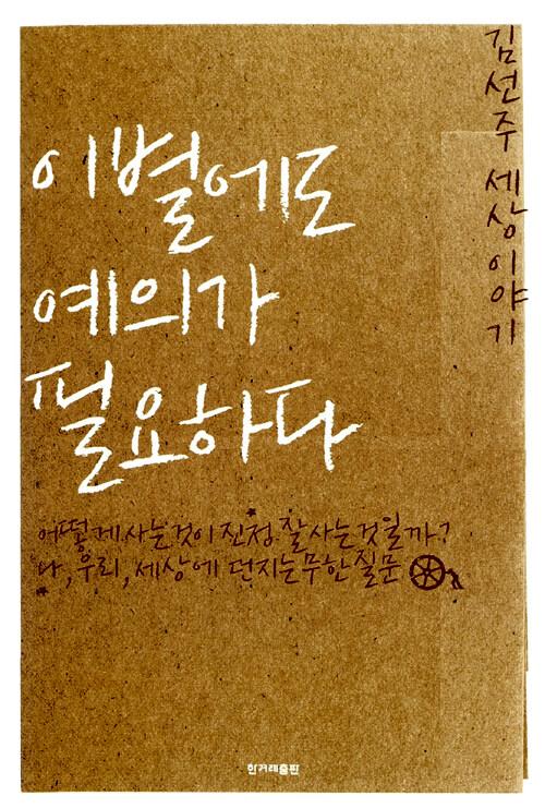 이별에도 예의가 필요하다 : 김선주 세상 이야기