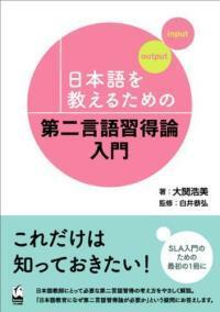 (日本語を敎えるための) 第二言語習得論入門