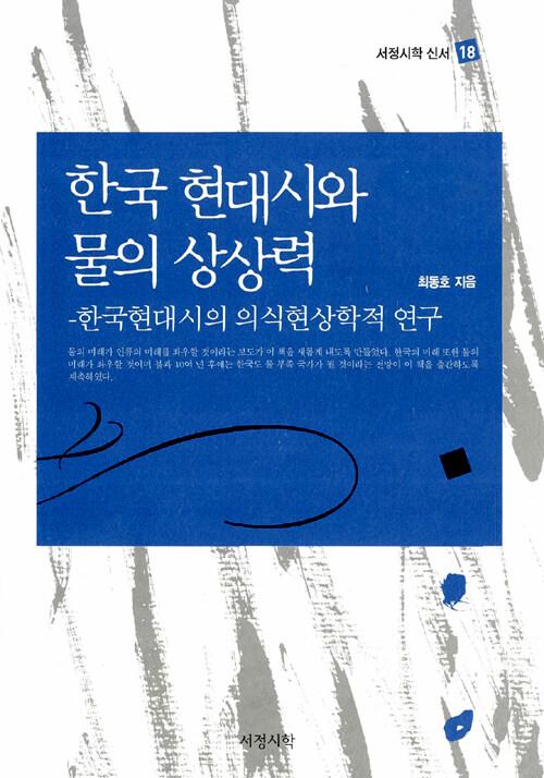 한국 현대시와 물의 상상력
