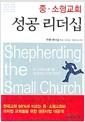 [중고] 중·소형교회 성공 리더십