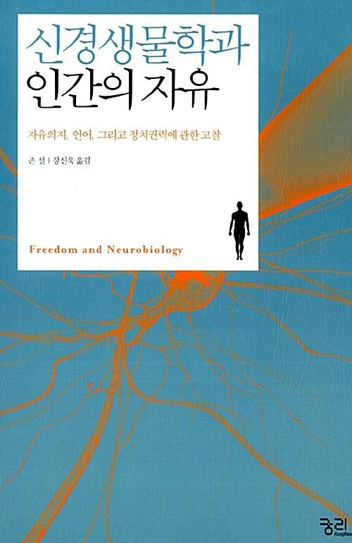 신경생물학과 인간의 자유