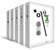 이상 전집 세트 - 전5권