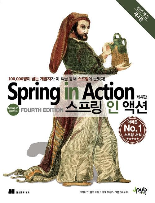 스프링 인 액션 : Spring 4.1 업데이트