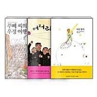 [세트] 비밀독서단 14회차 옛 친구가 그리운 사람들 - 전3권