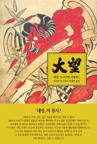 대망 2 (양장) - 도쿠가와 이에야스