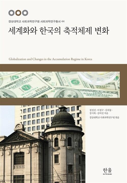 세계화와 한국의 축적체제 변화