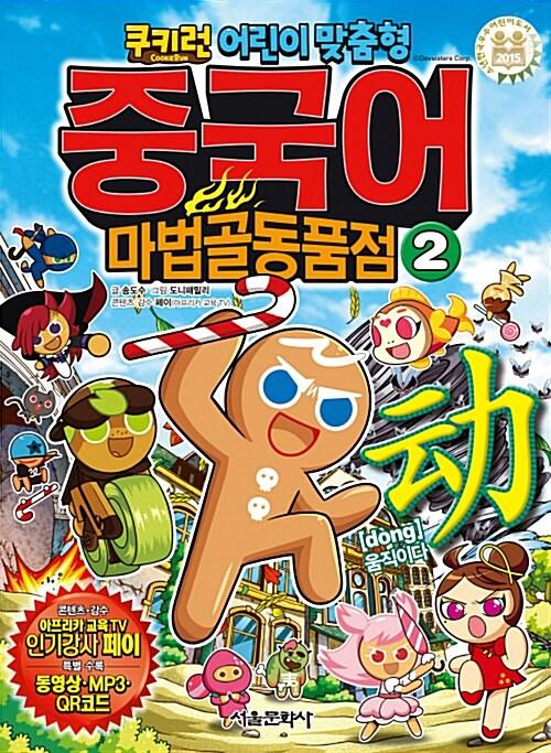 (쿠키런 어린이 맞춤형)중국어 마법골동품점. 2, dong 움직이다