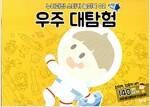 누리과정 스티커 놀이북 02 : 우주 대탐험